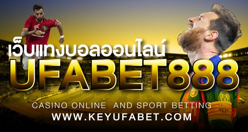เว็บแทงบอลออนไลน์ UFABET888